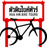 Hua Hin Bike Tours Retina Logo
