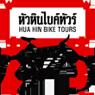 Hua Hin Bike Tours Logo